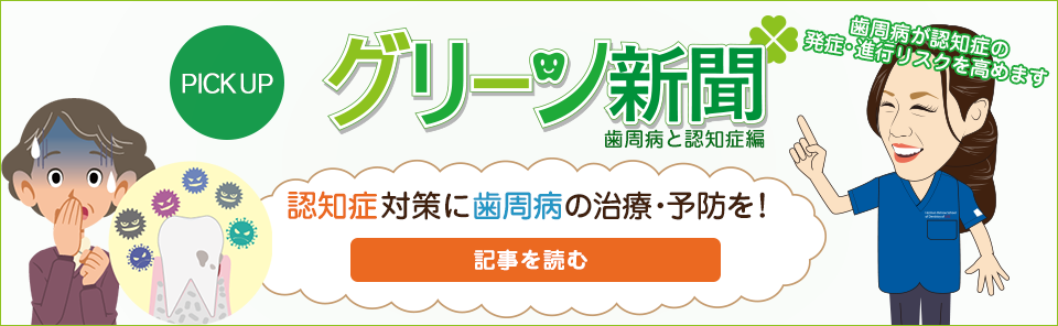 グリーン新聞
