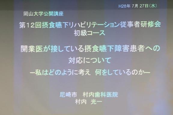 岡山大学「摂食・嚥下リハビリテーション従事者研修会」